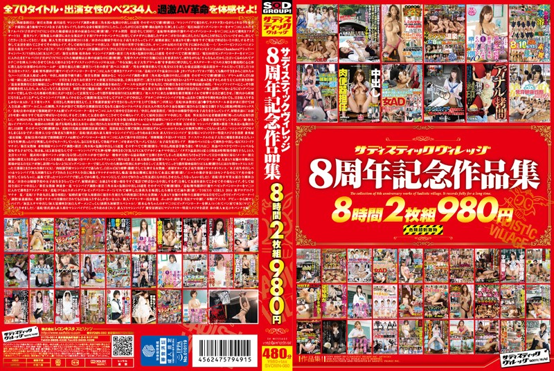 SVOMN-080 watch jav The Sadistic Village 8th Anniversary Anthology 8 Hours