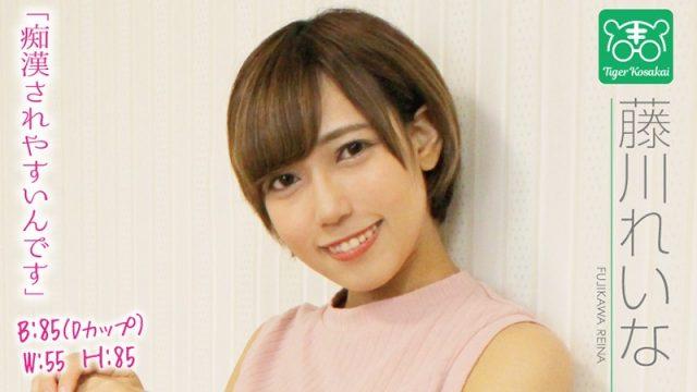 "TIGR-005 porn streaming Reina Fujikawa Reina Fujikawa An AV Director With Charisma Tiger Kosakai Presents ""An AV Actress Slices And Dices"