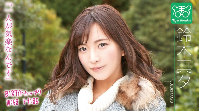 "TIGR-012 free jav Mayu Suzuki Mayu Suzuki The Charisma Filled AV Director Tiger Kosakai Brings You ""An AV Actress Solves All Of"