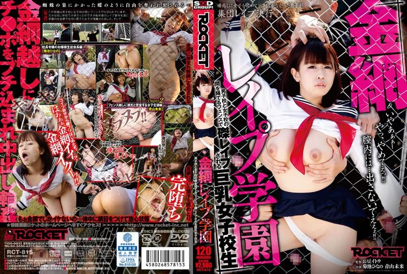 RCT-815 japan porn (Smartphone Rec) Chainlink Rape Academy