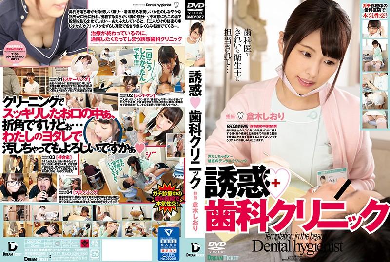 CMD-027 Hot Jav Temptation Dental Clinic Shiori Kuraki