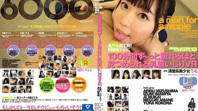 WPLVR-002 streaming porn Arisu Mizushima Izumi Imamiya [VR] Long And Luxurious & Ultra Pov!! This Beautiful Young Girl In Uniform Will Stare Into Your Eyes