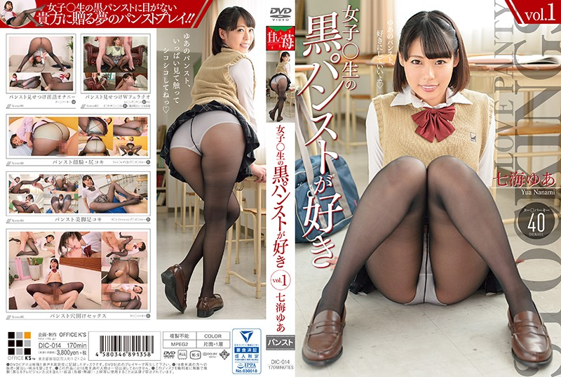 DIC-014 japanese jav I Love High School Girls' Black Pantyhose Vol. 1 Yua Nanami