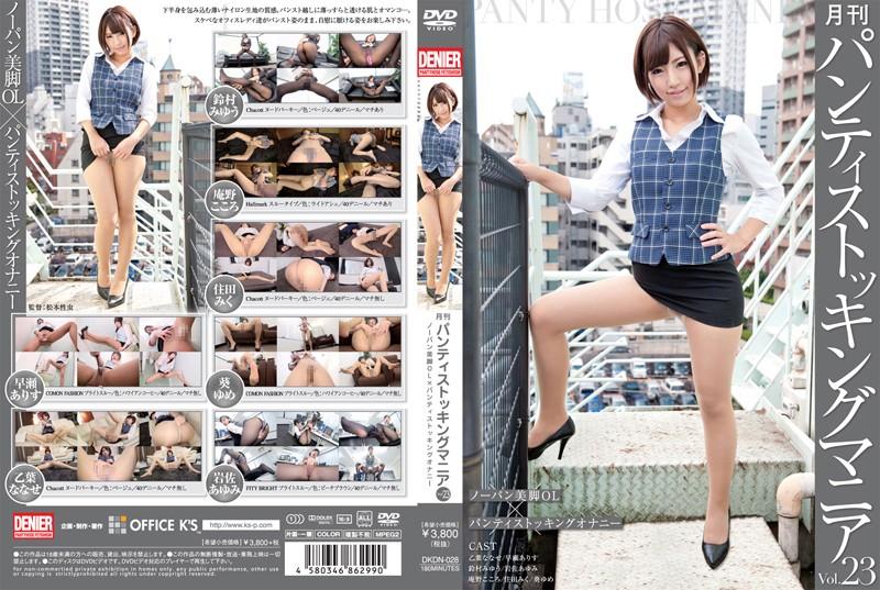 DKDN-028 best jav Pantyhose Monthly volume 23: Beautiful Office Lady Legs and Pantyhose Masturbation