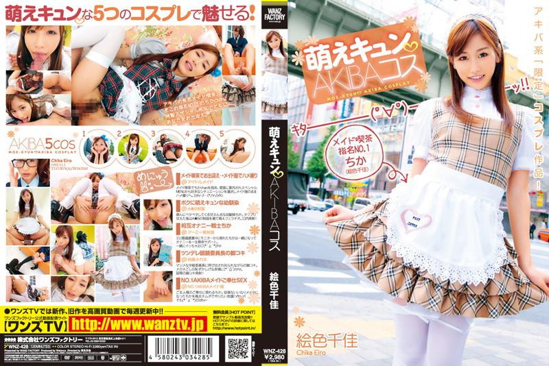 WNZ-428 jav.me Skip a Beat AKIBACosplay Chika Eiro