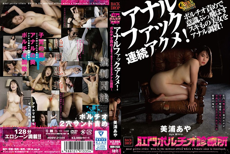 HODV-21335 porn movies online Aya Miura The Anal G-Spot Specialists Non-Stop Anal Cumming! Breaking in a Lovely Lady and Attacking her