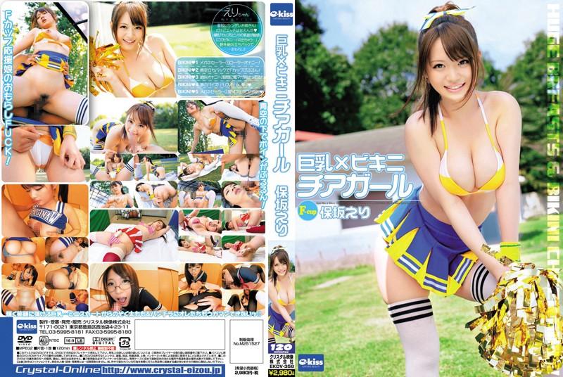 EKDV-358 porn japan hd Big Tits x Bikini Cheerleader Eri Hosaka