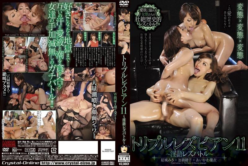 MAMA-359 xxx girls Triple Lesbian 11 – Lesbian Dirty Talk Battle –