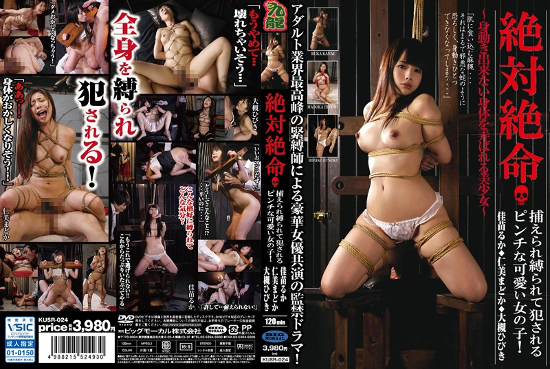 KUSR-024 japaness porn Absolute Crisis! A Cute Young Girl, Captured And Bound And Raped!