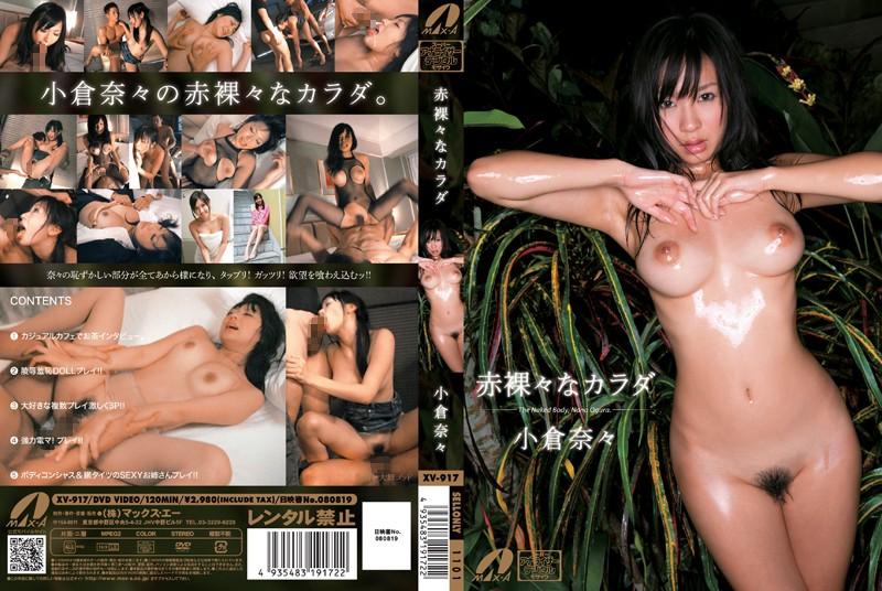XV-917 javgo Nude Body Nana Ogura