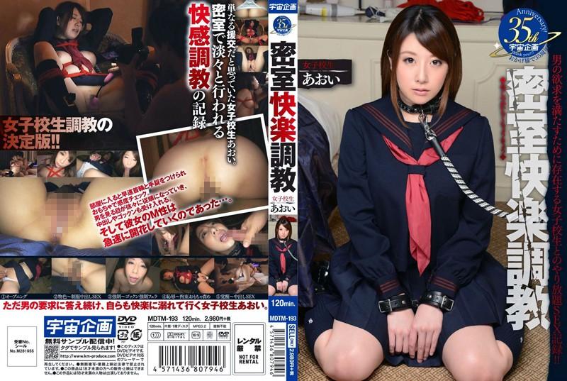 MDTM-193 javguru Private Room Ecstasy Breaking In Schoolgirl Aoi
