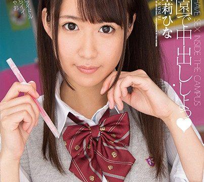MDTM-411 japanese xxx Let's Have Creampie Sex At School Hina Matsuri