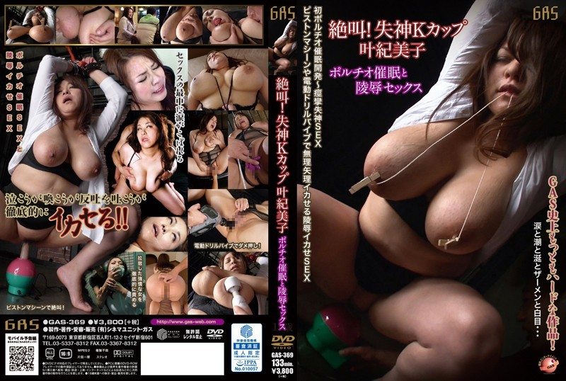 GAS-369 hd asian porn Scream! The Fainting K-Cup Girl, Kimiko Kano. G-Spot Hypnotism And Humiliating Sex
