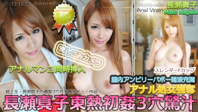 Tokyo Hot n0788 JavSeen Anal Virgin