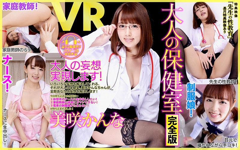 "DPVR-038 hpjav [VR] Long Special Adult Nurse's Office Complete Edition. Misaki Kanna ""Doctor's SEX Education"""