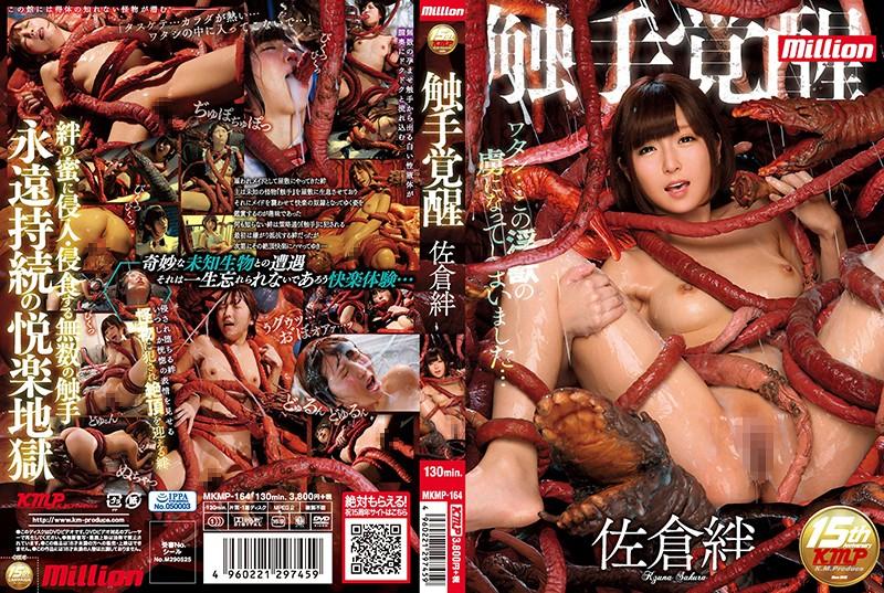 MKMP-164 asianporn Tentacle Awakening (Kizuna Sakura)