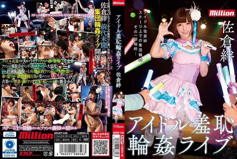 MKMP-246 Javbraze Kizuna Sakura Idol Humiliation Gang Bang Concert