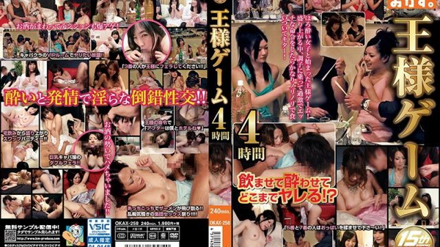 OKAX-258 jav xxx The Truth or Dare Game 4 Hours