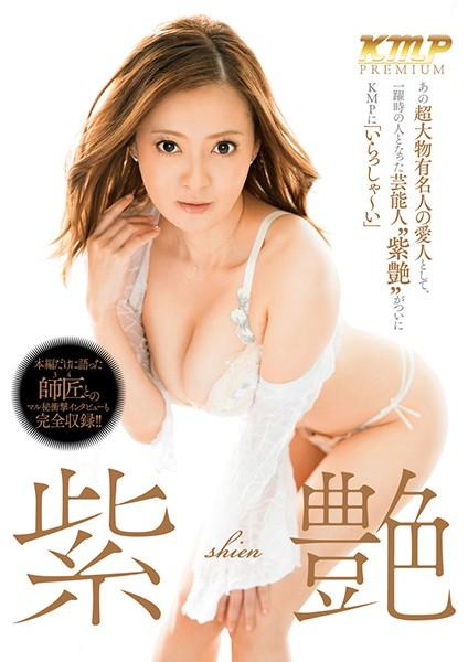 PKMP-034 japanese xxx Celebrity Shien