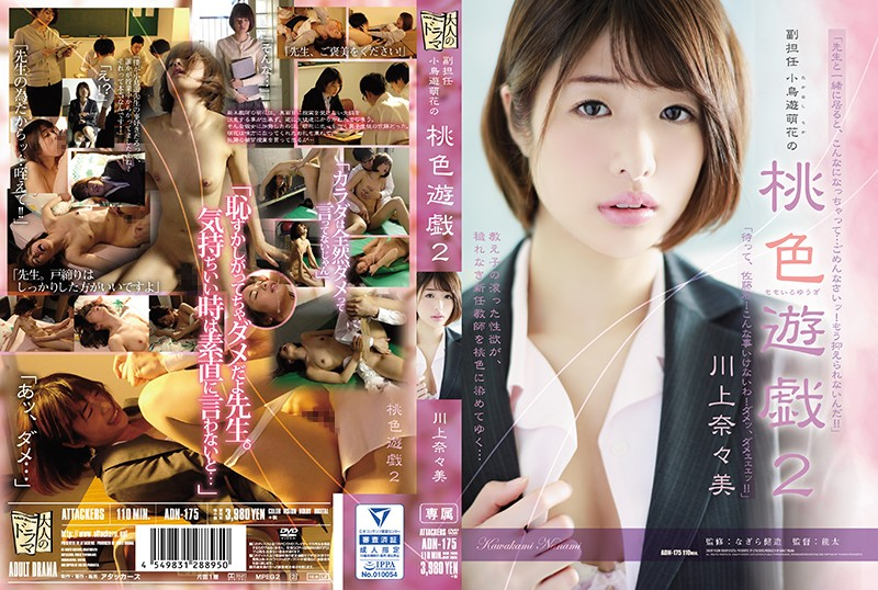 ADN-175 jav me The Assistant Class Teacher Moka Takanashi In Peachy Hot Plays 2 Nanami Kawakami