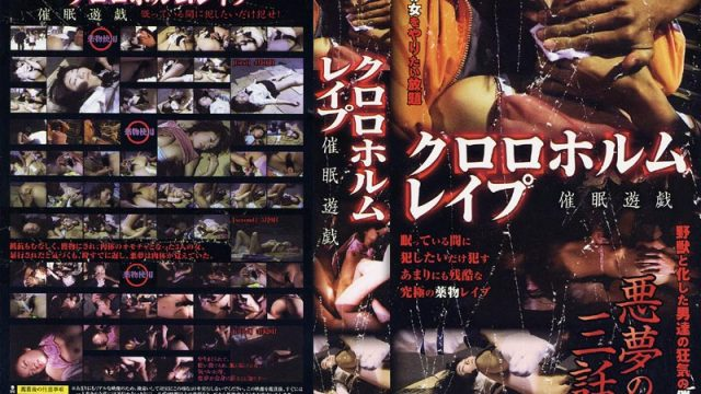AKA-001  Chloroform Rape, Hypnotism and Hot Play – Three Nightmare Stories 1