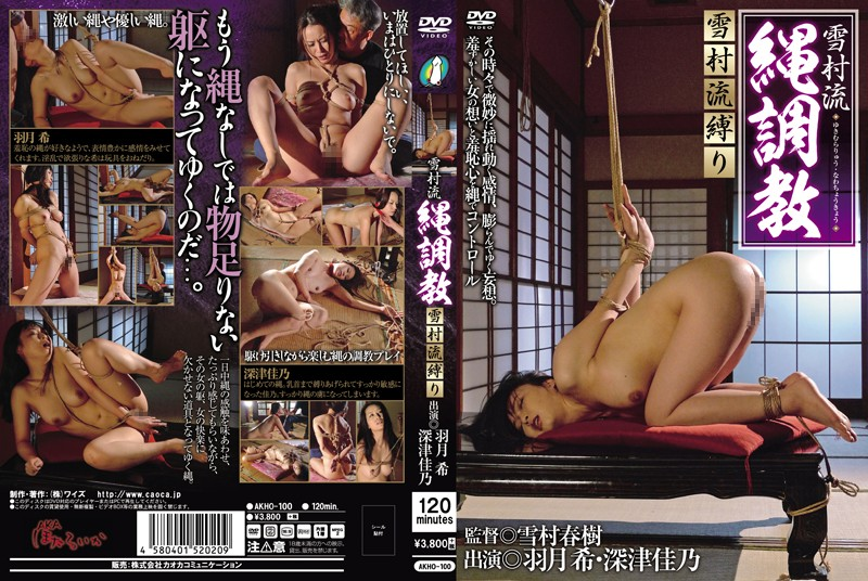 AKHO-100 jav hd Yukimura-style Breaking In And Rope Bondage  Nozomi Hazuki Yoshino Fukatsu