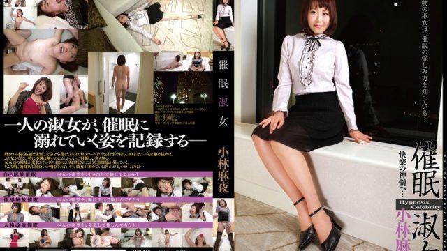 ANX-019 jav.me Hypnotism Lady Maya Kobayashi