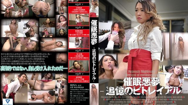 ANX-088 japanese porn videos Hypnotism Dream -The Betrayal of Memory- RISA