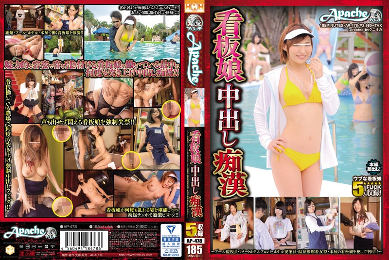 AP-478 jav porn hd The Creampie Molester Gets The Hot Headliner At This Hotel A Pool Lifeguard/A Resort Hotel Front