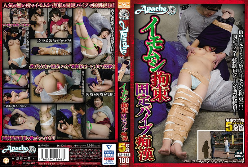 AP-668 japanese porn movie Tied Up Like a Caterpillar, Stuck on a Vibrator, and Molested