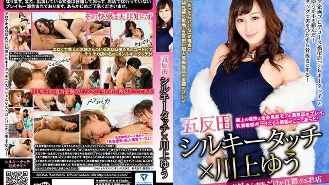 ARMQ-018 streaming porn Gotanda Silky Touch x Yu Kawakami