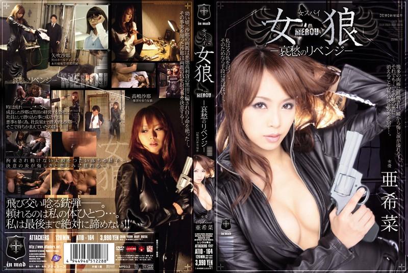 ATID-164 JavQD Foxy Female Spies – Sorrowful Revenge – Akina
