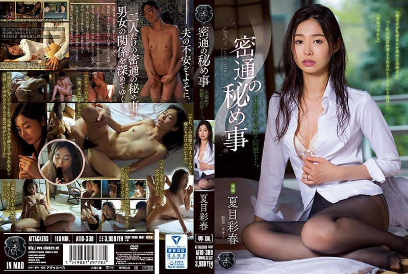 ATID-308 hd jav Secret Adultery With Coworker At The Inn While On A Business Trip… Iroha Natsume