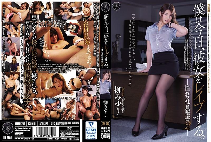 ATID-329 jav online I'm Going To Rape Her Today. The President's Sexy Secretary 2. Miyu Yanagi