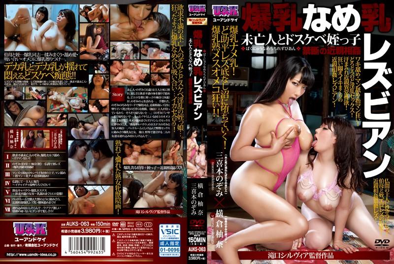 AUKS-063 popjav Nozomi Mikimoto Yuzuna Yokokura Big-Tit Licking Lesbians – Widow & Naughty Niece – Forbidden Fakecest – Nozomi Mikimoto Yuzuna