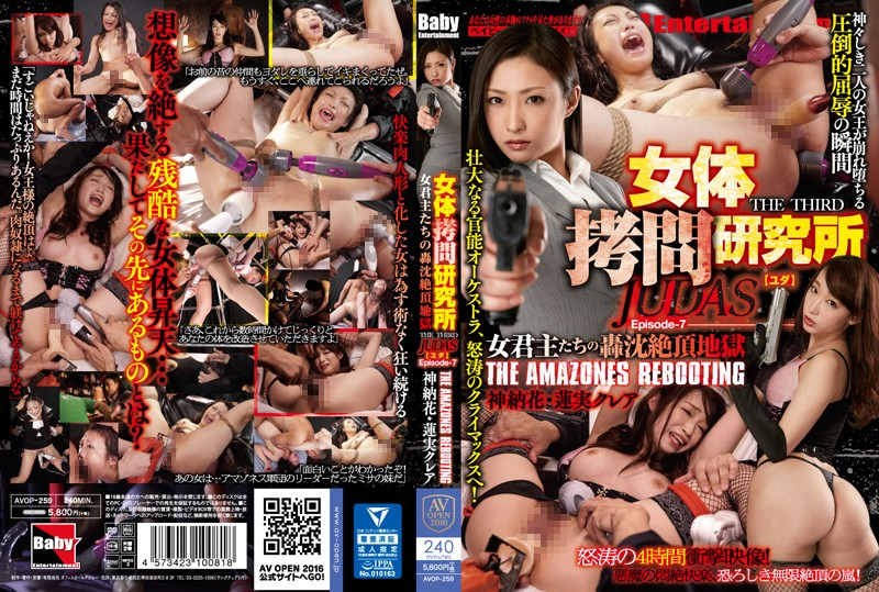 AVOP-259 top jav Female Torture Research Center THE THIRD JUDAS Episode 7 Climax Hell For The Female Sovereign