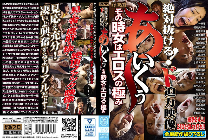 AVOP-346 jav stream Kyoko Nakajima Yuri Honma Guaranteed To Make You Cum! Thrilling Videos Ahh, I'm Cumming! And In That Moment, A Women Reaches