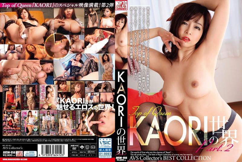 AVSW-056 jav pov Kaori's World 2