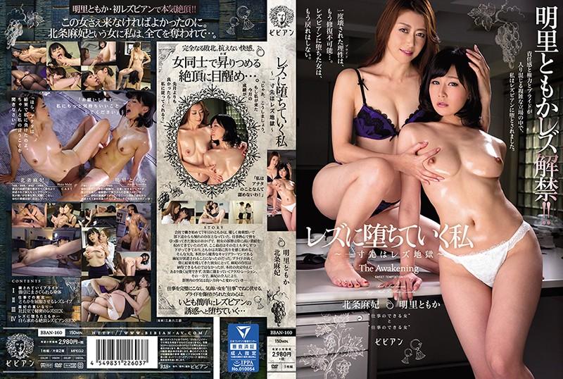 BBAN-160 hot jav I'm Becoming A Lesbian… And Then I'll Fall Into Lesbian Hell Tomoka Akari Maki Hojo