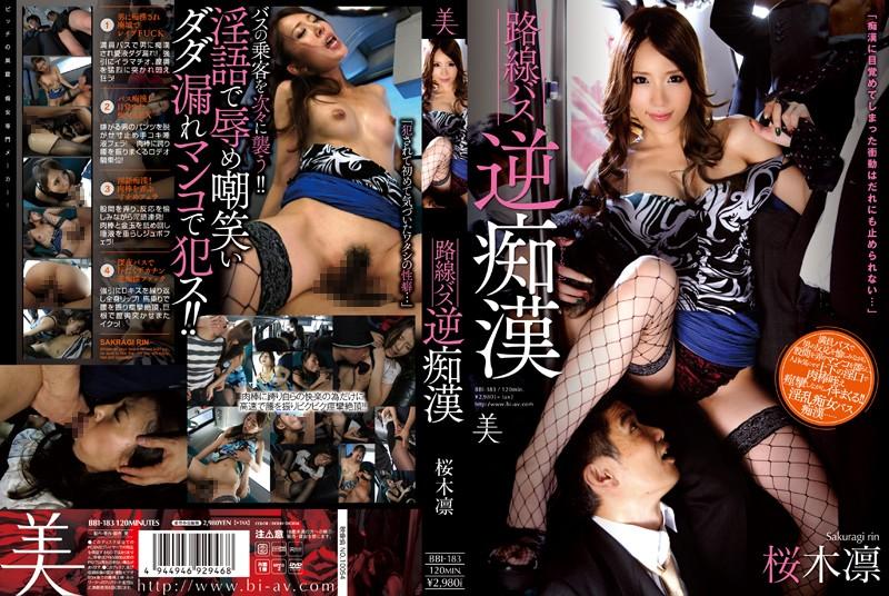 BBI-183 japan porn Tramcar Reverse Molester Rin Sakuragi