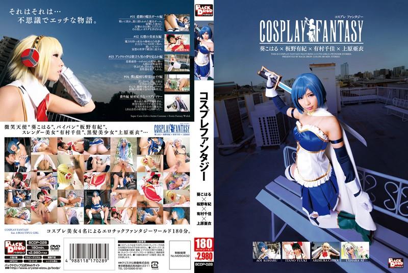 BCDP-028 popjav Cosplay Fantasy, Koharu Aoi x Yuuki Itano x Chika Arimura x Ai Uehara