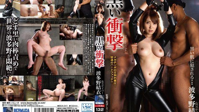 BDA-041 jav xxx Black Impact The Female Sniper Yui Hatano
