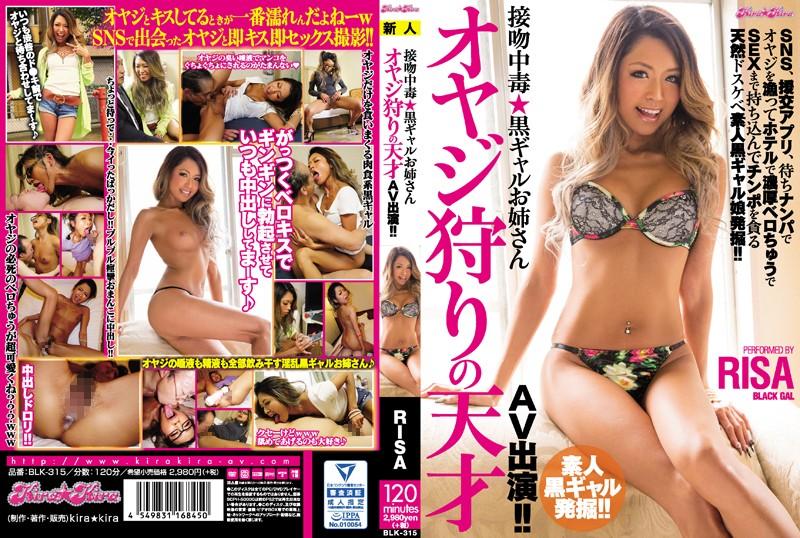 BLK-315 japanese av Addicted To Kisses A Tanned Elder Sister Is Picking Up Old Men A Brilliant AV Debut!! RISA