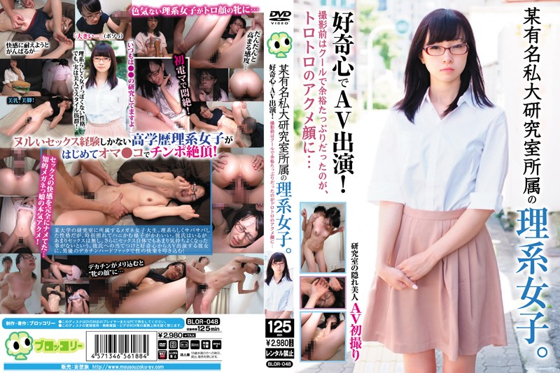 BLOR-048  Science Girl Working In The Laboratory Of A Famous Private College! She's Starring In Porn Out Of
