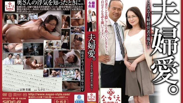 BNSPS-418 jav pov Married Love ~ The Case of the Proprietor Couple ~ Mirei Kyono