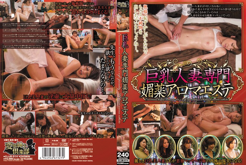 CLUB-014 jav model Big Tits Married Woman Specialty: aphrodisiac aroma massage parlor
