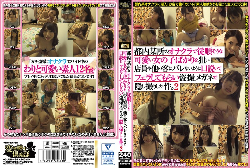 CLUB-434 free jav This Video Chronicles An Incident At A Masturbation Club Where The Culprit Targeted The Innocent And