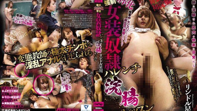 CMV-093 japan porn Forcible Female Academy Cross Dressing Sex Slave An Enema Lesson