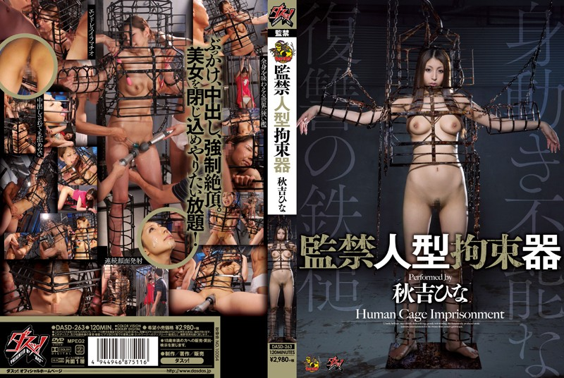 DASD-263 jjgirls Confined and Bound Humanoid Vessel – Hina Akiyoshi