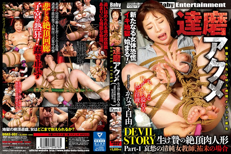 DDAS-001 japanese pron Miyu Kanade Tied Up Orgasms DEVIL STORY The Sacrificial Orgasmic Doll Part 1 The Sorrowful Story Of An Innocent